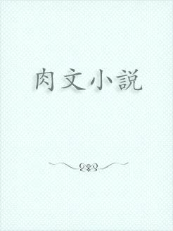 【超激H】被校草日成母狗(喷奶,粗口,HE)
